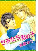 【1-5セット】きみたち男の子(ディアプラス・コミックス)