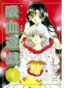 【61-65セット】吸血遊戯<ヴァンパイアゲーム>(WINGS COMICS(ウィングスコミックス))