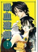 【71-75セット】吸血遊戯<ヴァンパイアゲーム>(WINGS COMICS(ウィングスコミックス))