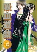 【131-135セット】吸血遊戯<ヴァンパイアゲーム>(WINGS COMICS(ウィングスコミックス))