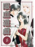 【171-175セット】吸血遊戯<ヴァンパイアゲーム>(WINGS COMICS(ウィングスコミックス))