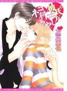 【全1-16セット】ネコ科彼氏のあやし方(ディアプラス・コミックス)