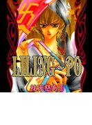 【11-15セット】LILING~PO(WINGS COMICS(ウィングスコミックス))