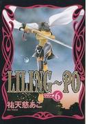 【66-70セット】LILING~PO(WINGS COMICS(ウィングスコミックス))