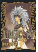【81-85セット】LILING~PO(WINGS COMICS(ウィングスコミックス))