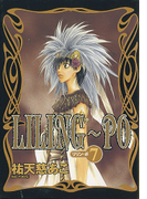 【86-90セット】LILING~PO(WINGS COMICS(ウィングスコミックス))