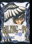 【91-95セット】LILING~PO(WINGS COMICS(ウィングスコミックス))