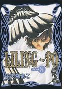 【96-100セット】LILING~PO(WINGS COMICS(ウィングスコミックス))