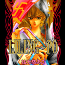 【全1-104セット】LILING~PO(WINGS COMICS(ウィングスコミックス))