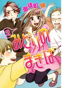 【16-20セット】みどりのまきば(WINGS COMICS(ウィングスコミックス))