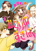 【21-25セット】みどりのまきば(WINGS COMICS(ウィングスコミックス))