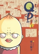 【6-10セット】QPing(ウンポコ・コミックス)