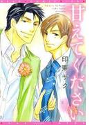 【1-5セット】甘えてください(ディアプラス・コミックス)