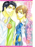 【6-10セット】甘えてください(ディアプラス・コミックス)