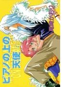 【11-15セット】ピアノの上の天使(WINGS COMICS(ウィングスコミックス))