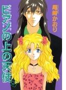 【16-20セット】ピアノの上の天使(WINGS COMICS(ウィングスコミックス))