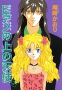 【21-25セット】ピアノの上の天使(WINGS COMICS(ウィングスコミックス))