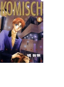 【41-45セット】KOMISCH