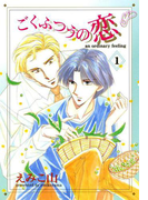【11-15セット】ごくふつうの恋(WINGS COMICS(ウィングスコミックス))