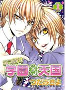 【11-15セット】あつまれ!学園天国(WINGS COMICS(ウィングスコミックス))