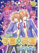 【21-25セット】あつまれ!学園天国(WINGS COMICS(ウィングスコミックス))