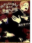 【1-5セット】リヒテンシュタイン博士の華麗なる日常(ディアプラス・コミックス)