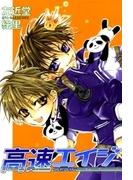 【6-10セット】高速エイジ(WINGS COMICS(ウィングスコミックス))