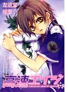 【61-65セット】高速エイジ(WINGS COMICS(ウィングスコミックス))