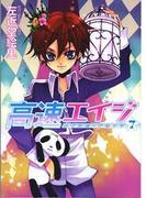 【76-80セット】高速エイジ(WINGS COMICS(ウィングスコミックス))