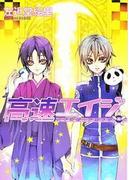 【81-85セット】高速エイジ(WINGS COMICS(ウィングスコミックス))