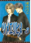 【26-30セット】ツメエリヒメ(ディアプラス・コミックス)