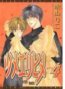 【41-45セット】ツメエリヒメ(ディアプラス・コミックス)