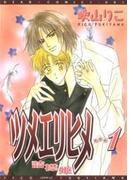 【全1-52セット】ツメエリヒメ(ディアプラス・コミックス)