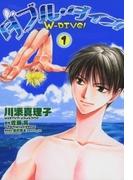 【1-5セット】ダブル・ダイブ!(WINGS COMICS(ウィングスコミックス))