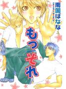 【11-15セット】もっそれ(WINGS COMICS(ウィングスコミックス))