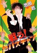 【6-10セット】戦う!セバスチャン(WINGS COMICS(ウィングスコミックス))
