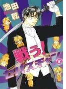 【16-20セット】戦う!セバスチャン(WINGS COMICS(ウィングスコミックス))