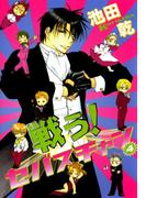 【36-40セット】戦う!セバスチャン(WINGS COMICS(ウィングスコミックス))