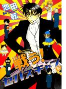 【46-50セット】戦う!セバスチャン(WINGS COMICS(ウィングスコミックス))