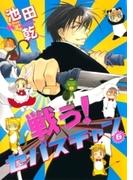 【56-60セット】戦う!セバスチャン(WINGS COMICS(ウィングスコミックス))
