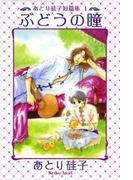 【6-10セット】あとり硅子短篇集1 ぶどうの瞳(WINGS COMICS(ウィングスコミックス))
