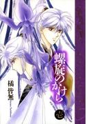 【6-10セット】螺旋のかけら(WINGS COMICS(ウィングスコミックス))