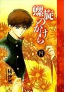 【46-50セット】螺旋のかけら(WINGS COMICS(ウィングスコミックス))