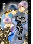 【96-100セット】螺旋のかけら(WINGS COMICS(ウィングスコミックス))