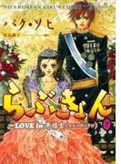【91-95セット】らぶきょん~LOVE in 景福宮(UN POCO COMICS DX)