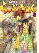 【211-215セット】らぶきょん~LOVE in 景福宮(UN POCO COMICS DX)