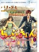 【231-235セット】らぶきょん~LOVE in 景福宮(UN POCO COMICS DX)