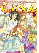 【251-255セット】らぶきょん~LOVE in 景福宮(UN POCO COMICS DX)