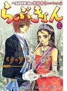 【261-265セット】らぶきょん~LOVE in 景福宮(UN POCO COMICS DX)