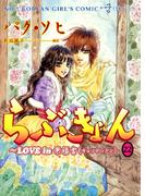 【276-280セット】らぶきょん~LOVE in 景福宮(UN POCO COMICS DX)